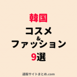 韓国コスメ・ファッションのおすすめ通販サイト4選!【厳選】