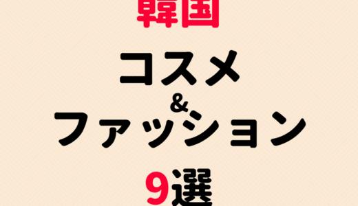 韓国コスメ・ファッションのおすすめ通販サイト9選!【厳選】