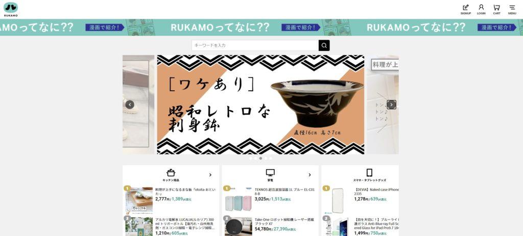 RUKAMO(ルカモ)