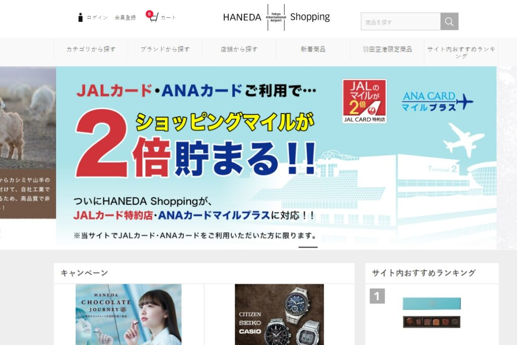 羽田空港公式通販