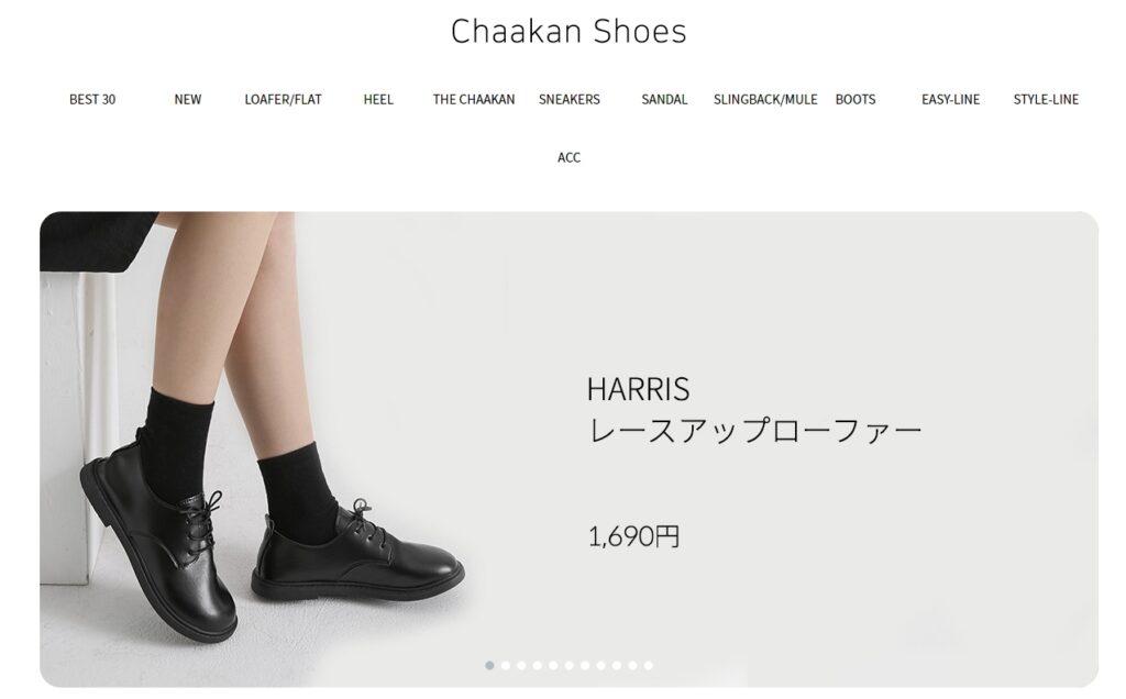 Chaakan Shoes(チャカン靴)