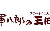 廣岡揮八郎の三田屋