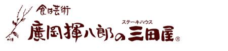 廣岡揮八郎の三田屋公式通販の口コミ・評判をまとめました