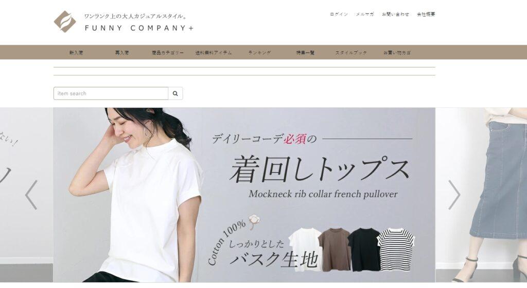FUNNY COMPANY+(ファニーカンパニー)