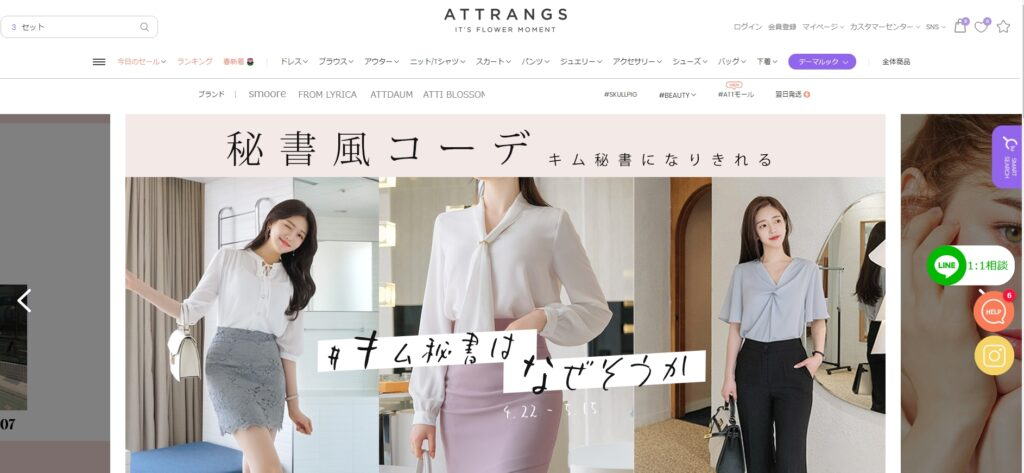 ATTRANGS(アトランス)
