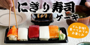 にぎり寿司ケーキ