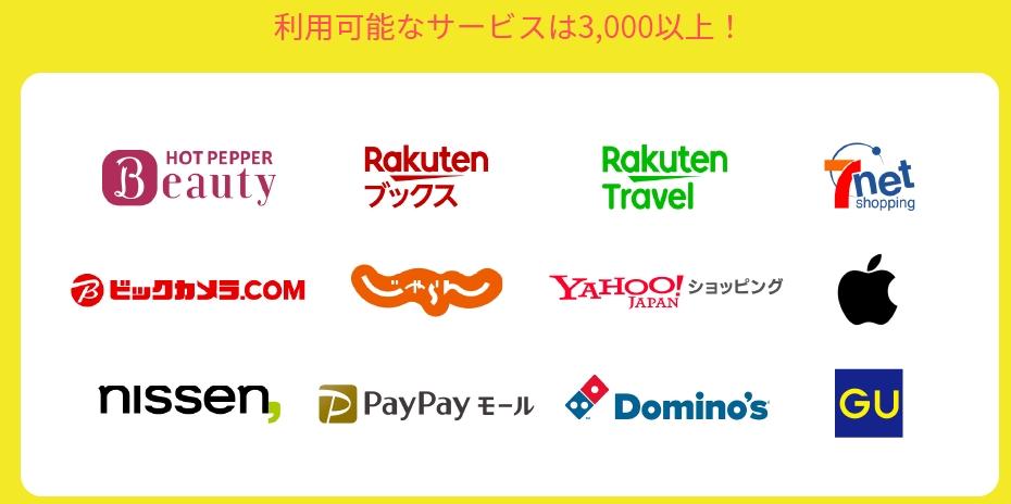 通販サイトで安く買う方法ってあるの?ポイントサイトで10%以上お得になります!