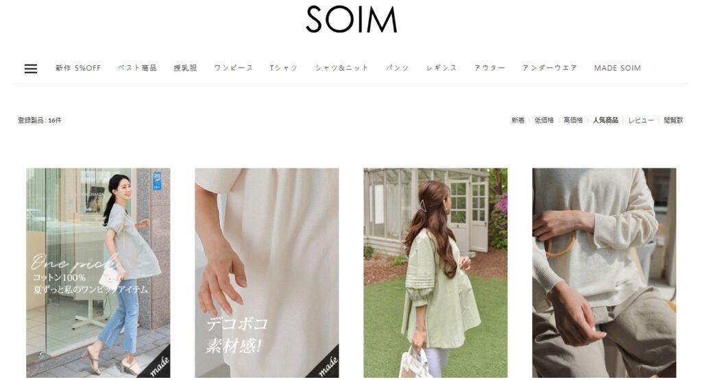 SOIM(ソイム)
