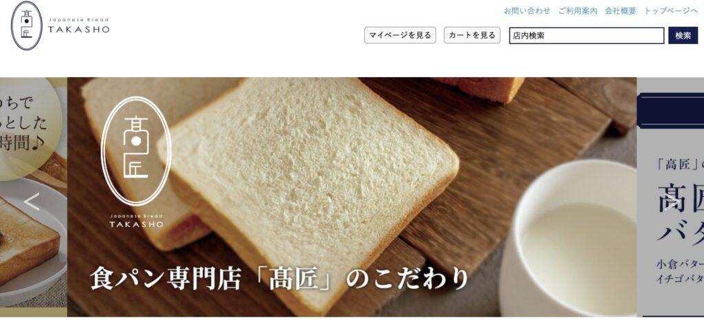 食パン専門店 高匠